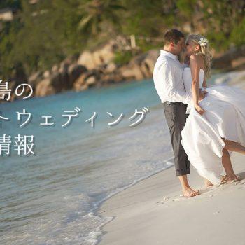 石垣島のフォトウェディング最新情報