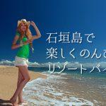 石垣島で楽しくのんびりリゾートバイト!