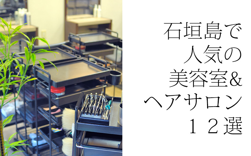 石垣島で人気の美容室&ヘアサロン 12選