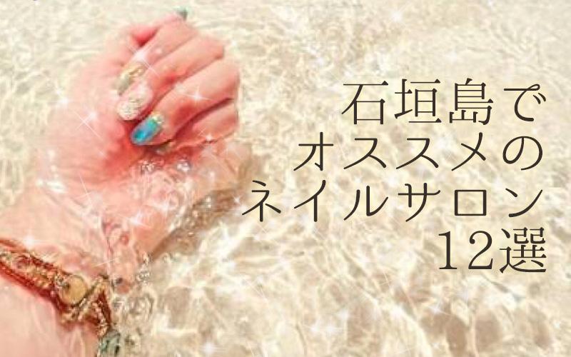 石垣島でオススメのネイルサロン12選