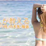 島人が教える、石垣島『7月』の天気・服装
