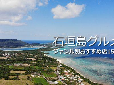 石垣島グルメ・ジャンル別おすすめ店15選
