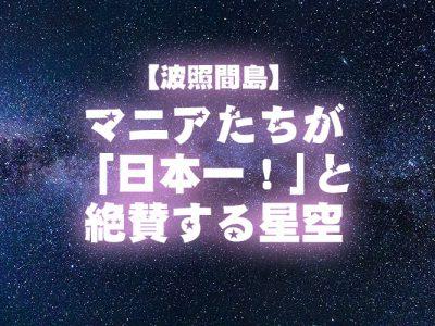 【波照間島】 マニアたちが 「日本一!」と絶賛する星空