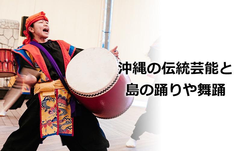 沖縄の伝統芸能と島の踊りや舞踊