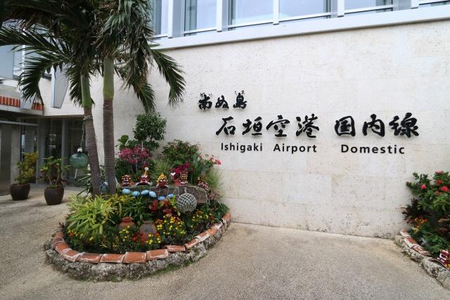 沖縄や石垣島の魅力