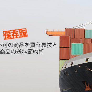 【保存版】島で配送不可の商品を買う裏技と大型商品の送料節約術【通販】