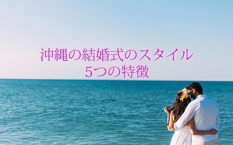 沖縄の結婚式のスタイル 5つの特徴