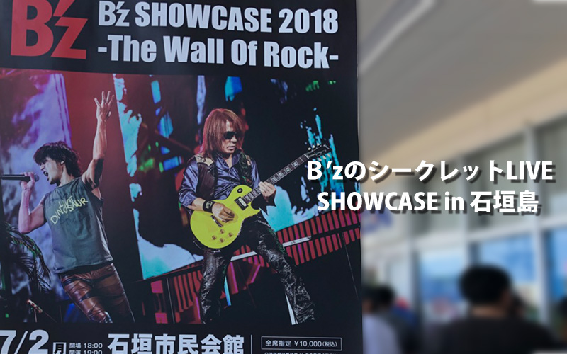 B'zのシークレットLIVE SHOWCASE in 石垣島がやるーーーーー!
