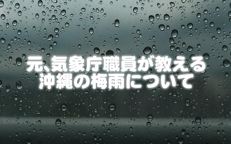 元、気象庁職員が教える沖縄の梅雨について