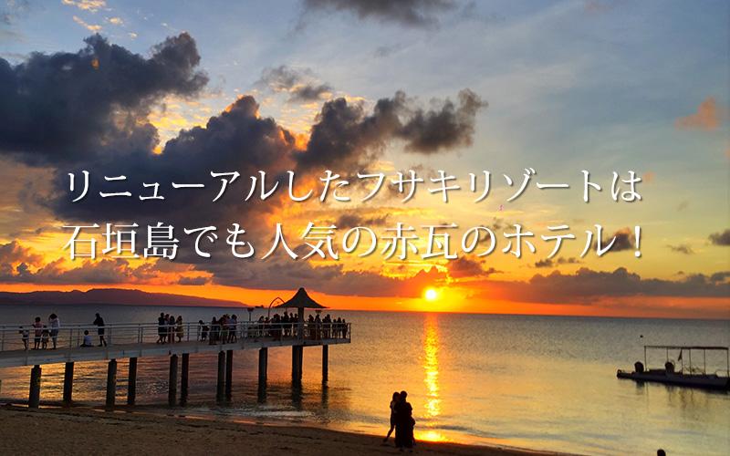 リニューアルしたフサキリゾートは石垣島でも人気の赤瓦のホテル!