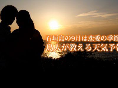 石垣島の9月は恋愛の季節!?島人が教える天気予報