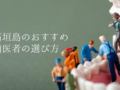 石垣島のおすすめ歯医者の選び方