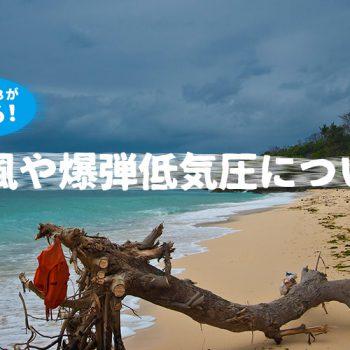 気象庁OBが教える!台風や爆弾低気圧について