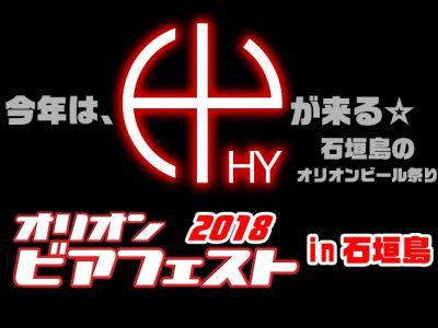 今年は、HYが来る☆石垣島のオリオンビール祭り『オリオンビアフェスト2018in石垣島』