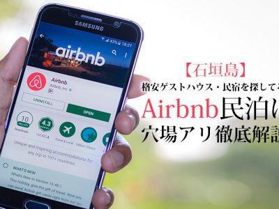 【石垣島】格安ゲストハウス・民宿を探してる?Airbnb民泊に穴場アリ徹底解説!
