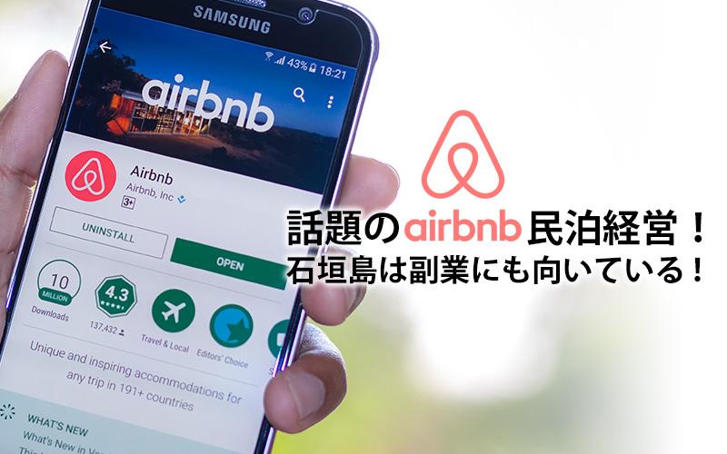 話題のAirbnb民泊経営!石垣島は副業にも向いている!