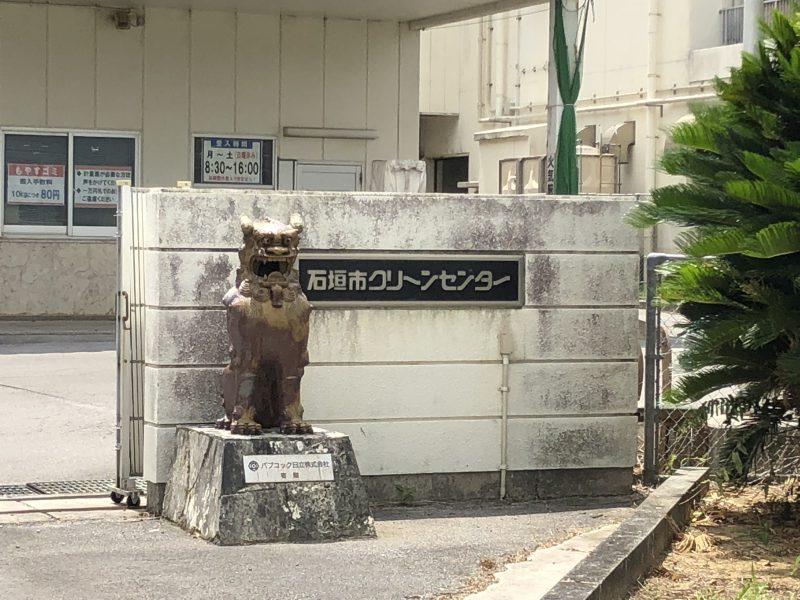 石垣島クリーンセンター
