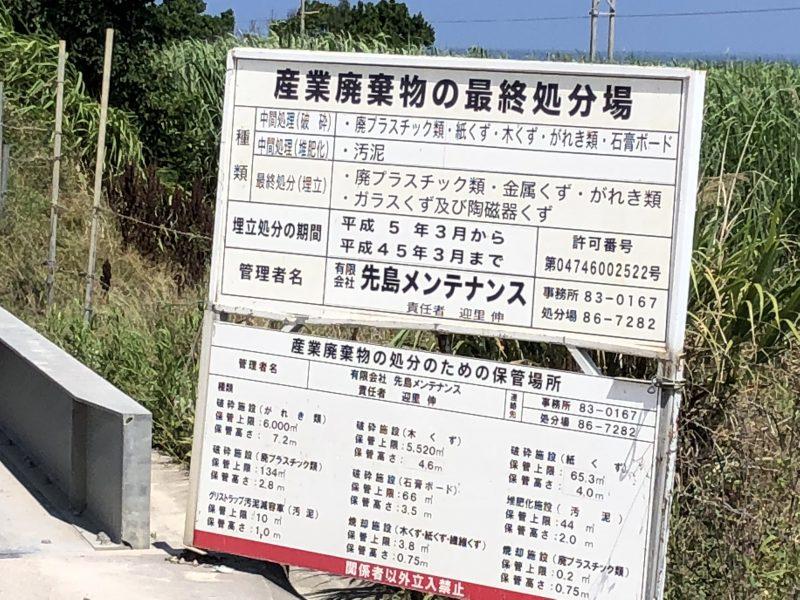 産業廃棄物の最終処分場・先島メンテナンス
