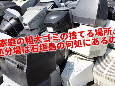 家庭の粗大ゴミの捨てる場所、処分場は石垣島の何処にあるの?
