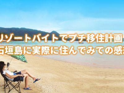 リゾートバイトでプチ移住計画!石垣島に実際に住んでみての感想