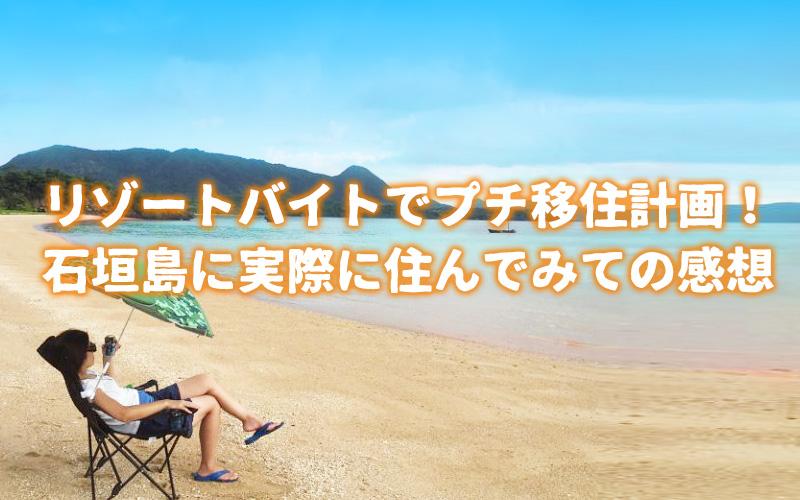 石垣島に、沖縄本島ではなく石垣島に移住する