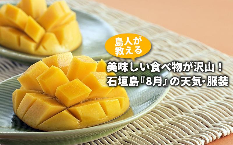 美味しい食べ物が沢山!島人が教える、石垣島『8月』の天気・服装