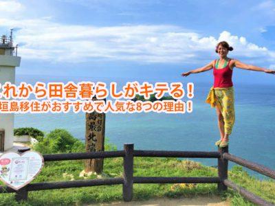 これから田舎暮らしがキテる!石垣島移住がおすすめで人気な8つの理由!