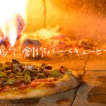 石垣島で、創作バーベキューピザ祭り