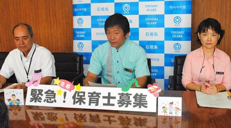 石垣島では「保育士」が減少していて、急募