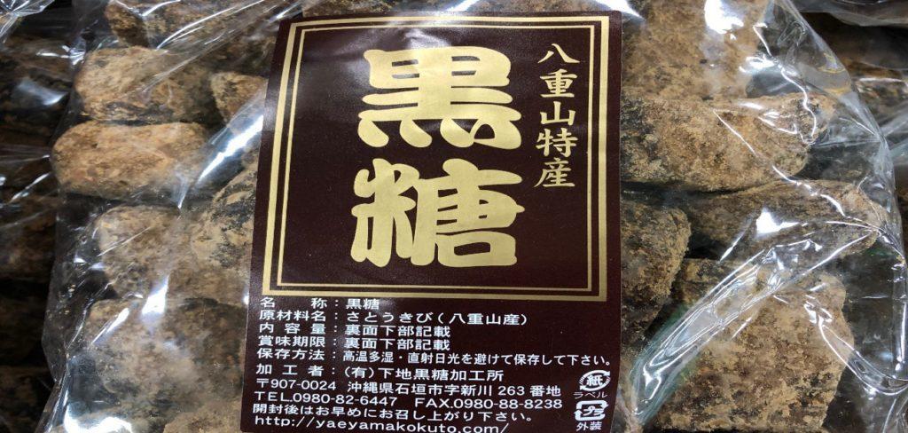 サトウキビの汁を煮詰めてできたのが黒糖