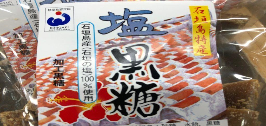 石垣島特産塩黒糖