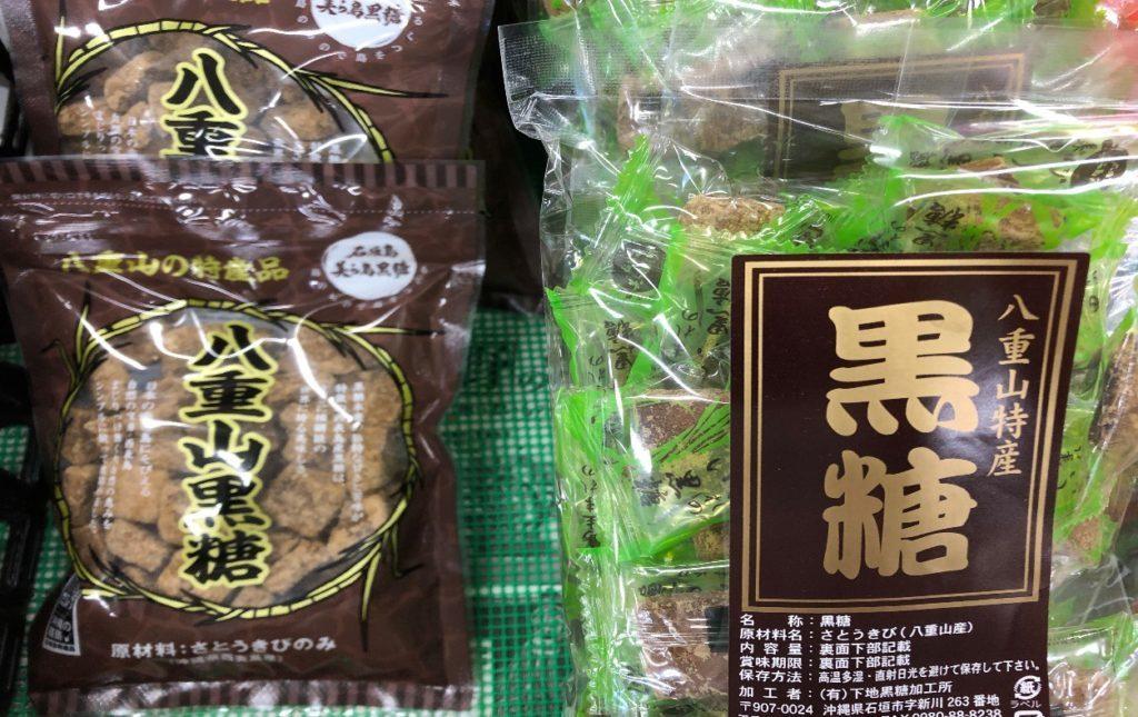 西表島産のサトウキビ100%使用。