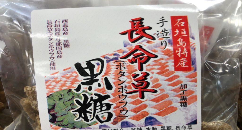 石垣島特産手作り長命草黒糖